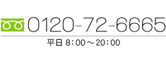 フリーダイアル:0120-72-6665