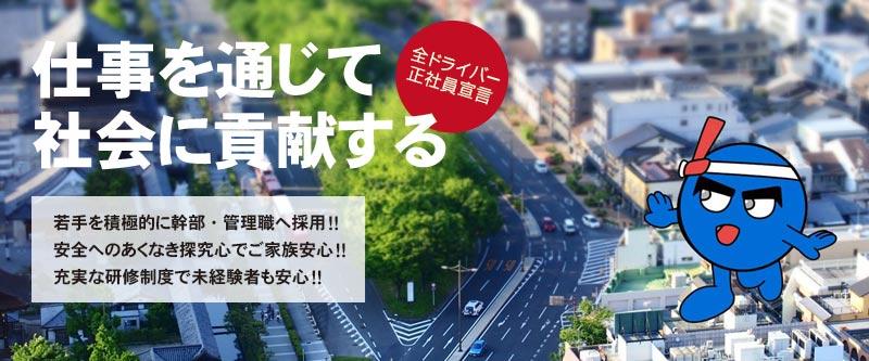 京都・大阪・兵庫でドライバー募集中!